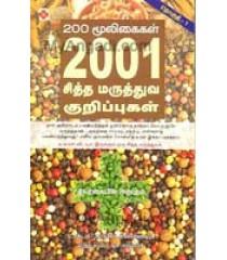 200 முலிகைகள் 2001 குறிப்புகள்