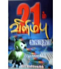 21 ஆம் விளிம்பு