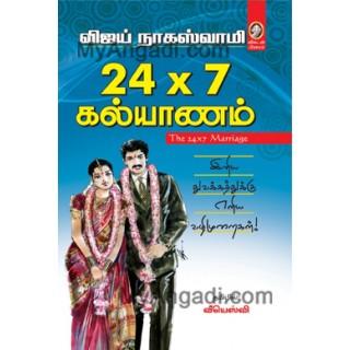 24x7 கல்யாணம்