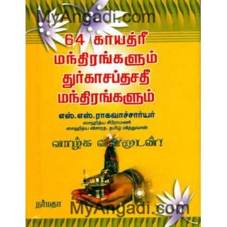 64 காயத்ரீ மந்திரங்களும் துர்கா சப்தசதீ...