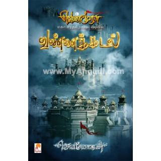 Vannakadal - Mahabaratham as novel
