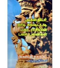 அகஸ்தியர் நாடி சுவடிப்படி மகர ராசியின் பலாபலன்கள்