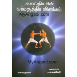 அகஸ்தியரின் வர்ம சூத்திர விளக்கம்