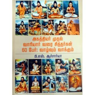 அகத்தியர் முதல் வாரியார் வரை 60 சித்தர்கள் வாழ்வும் வாக்கும்