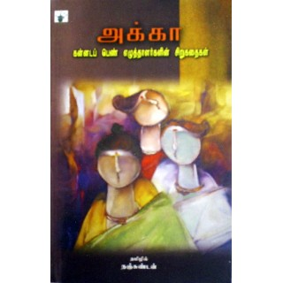 அக்கா (கன்னட பெண் எழுத்தாளர்களின் சிறுகதைகள்