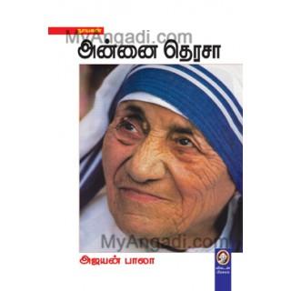 அன்னை தெரசா