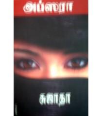 அப்சரா