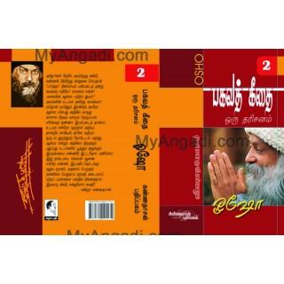 பகவத் கீதை ஒரு தரிசனம் பாகம் 2