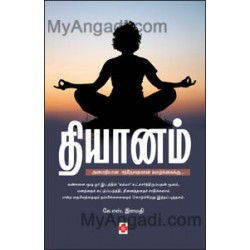 தியானம்