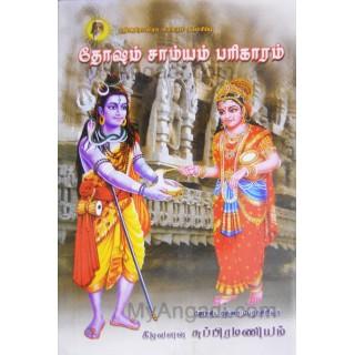 தோஷம் சாம்யம் பரிகாரம்