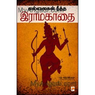 எல்லைகள் நீத்த இராமகாதை