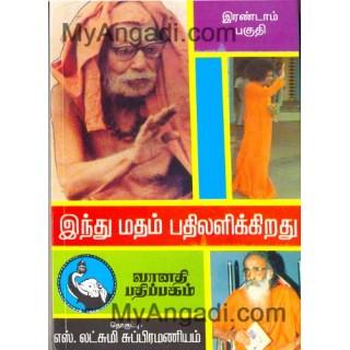 இந்து மதம் பதிலளிக்கிறது - பாகம் 1, 2, 3