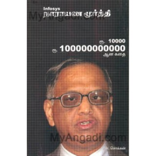 Infosys நாராயணமூர்த்தி