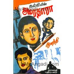 கல்கியின் அமரதாரா (பாகம் 1 - 2)
