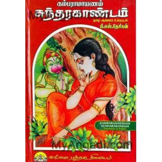 கம்பராமாயணம் சுந்தரகாண்டம் தமிழ் இங்கிலீஷ் உரையுடன்