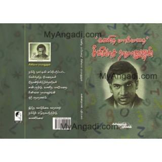 கணித மாமேதை சீனிவாச ராமானுஜன்