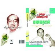 கவிஞர் கண்ணதாசன் கவிதைகள் 3 பாகம்