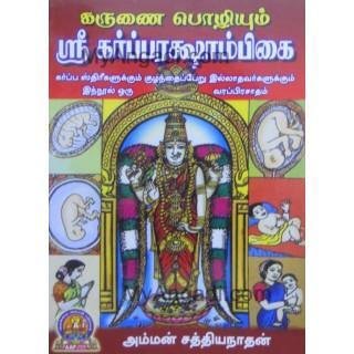 கருணை பொழியும் ஸ்ரீ கர்ப்பரட்சாம்பிகை
