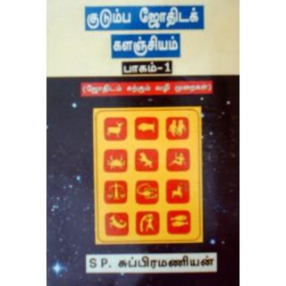 குடும்ப ஜோதிட களஞ்சியம் பாகம் 4