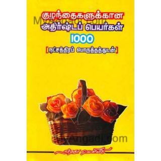 குழந்தைகளுக்கான அதிர்ஷ்டப் பெயர்கள் 1000 (நட்சத்திரப்...