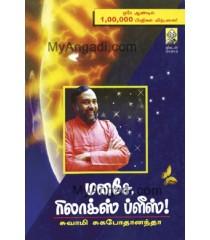 மனசே ரிலாக்ஸ் ப்ளீஸ் (பாகம் 1)