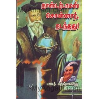 நாஸ்டர்டாமஸ் சொன்னார், நடந்தது