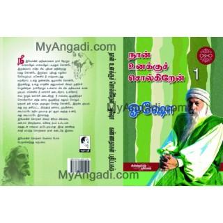 நான் உனக்குச் சொல்லுகிறேன் பாகம் 1