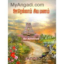 ஊரெல்லாம் சிவமணம்