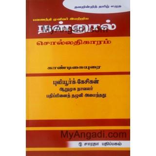 பவணந்தி முனிவர் இயற்றிய நன்னூல் - சொல்லதிகாரம்