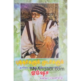 புத்தர்களும் மூடர்களும் - தாவோ மூன்று நிதியங்கள் பாகம் 2