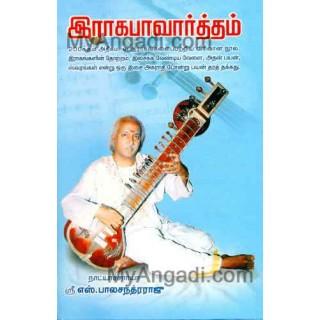ராக பாவார்த்தம்