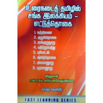 சங்க இலக்கியம் வழங்கும் எட்டுத் தொகை