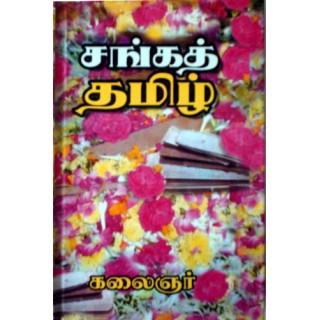 சங்கத் தமிழ்