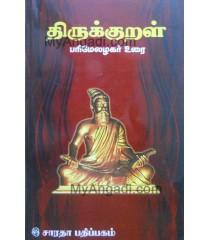 திருக்குறள் - பரிமேழகர் உரை