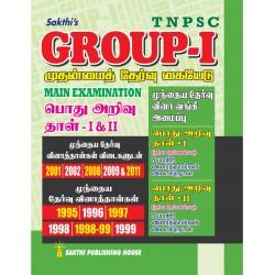 TNPSC GROUP - I முதன்மைத் தேர்வு கையேடு