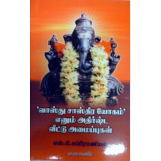 வாஸ்து சாஸ்திர யோகம் எனும் அதிர்ஷ்ட வீட்டு அமைப்புகள்