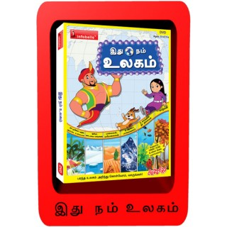 Idhu Nam Uzhagam [Let us Know our World - Tamil]