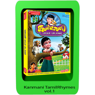 Kanmani Vol.1 - Tamil Rhymes 3D