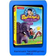 Kanmani Vol. 2 - Tamil Rhymes 3D