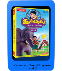 Kanmani Vol. 2 - Tamil Rhymes 3D