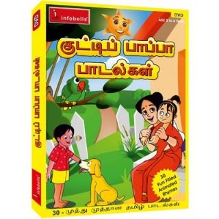 Kutti Pappa Padalgal - Tamil Rhymes DVD