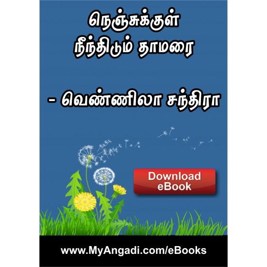 Nenjukul Neendhidum Thamarai