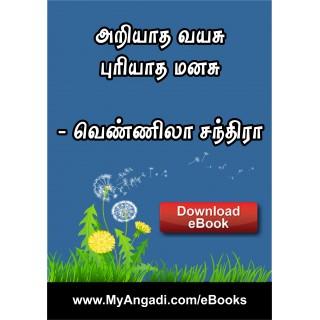Ariyaadha Vayasu Puriyadha Manasu