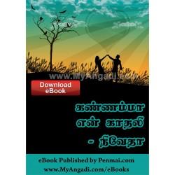 Kannama En Kaathali
