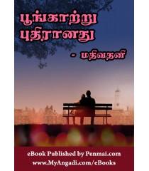 Poongatru Puthiranathu -  பூங்காற்று புதிரானது