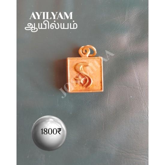 Aayilyam Janma Nakshatra Pendant Panchalogam