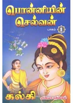 பொன்னியின் செல்வன் பாகம் (1-5) - Ponniyin Selvan - Part 1 - 5, Buy Tamil Books Online