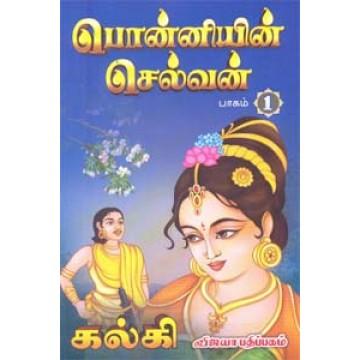 பொன்னியின் செல்வன் பாகம் (1-5) - Ponniyin Selvan - Part 1 - 5