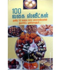 100 வகை ஸ்வீட்கள்