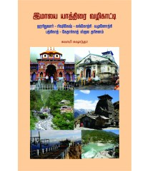 Himalayan Yatra Guide